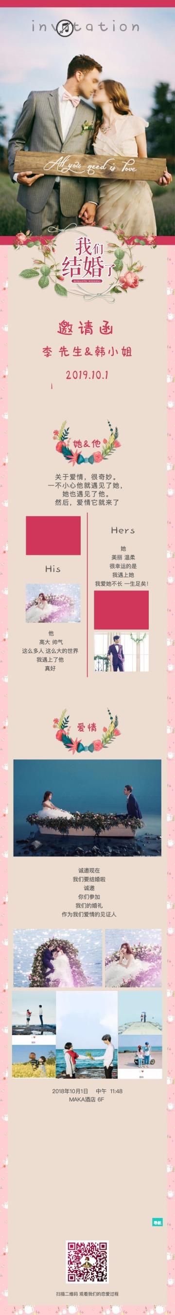 粉色花朵小清新婚礼邀请函长单页
