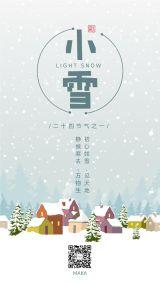 小雪节气2019绿色简约大气企业宣传海报