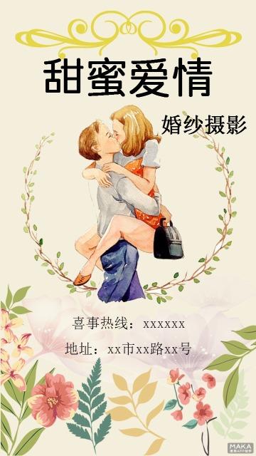 甜蜜爱情婚纱摄影宣传海报