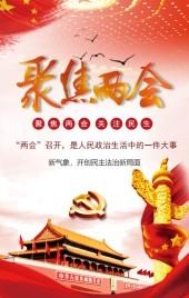 2018聚焦两会红色党学习政府报告中国梦两会精神学习H5模板