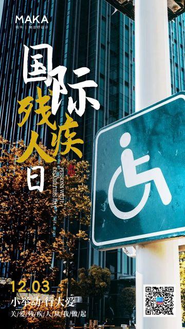 简约实物风格国际残疾人日公益宣传海报