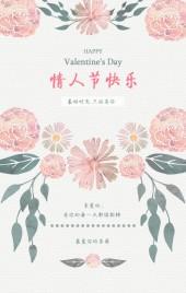 情人节 214 浪漫表白情书