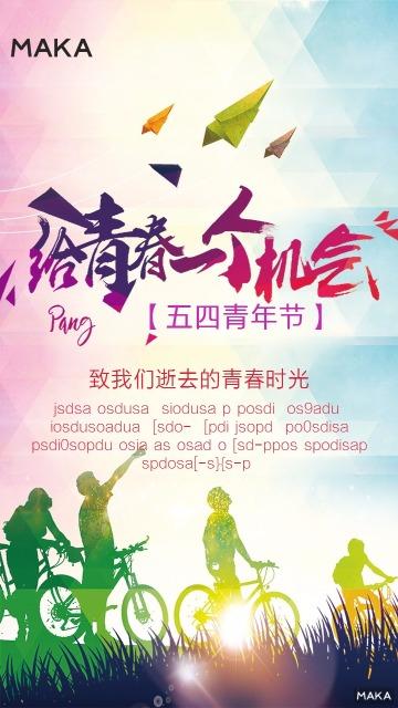 校园青春五四青年节海报