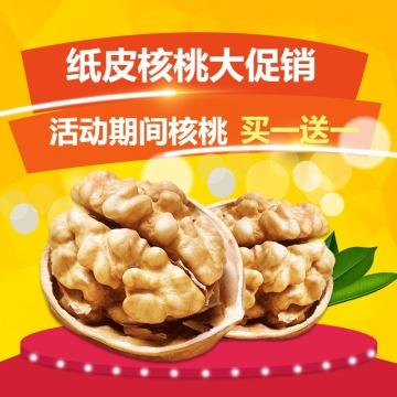 坚果核桃百货零售食品促销简约清新电商商品主图