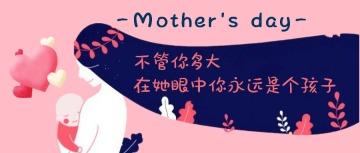 母亲节产品促销活动宣传推广话题互动分享粉色简约卡通扁平化微信公众号封面大图通用