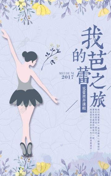 芭蕾舞课程招生模板单页