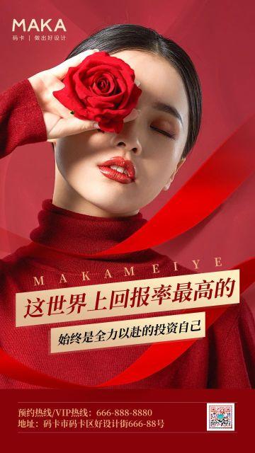 红色简约风美容美发美业激励语录海报