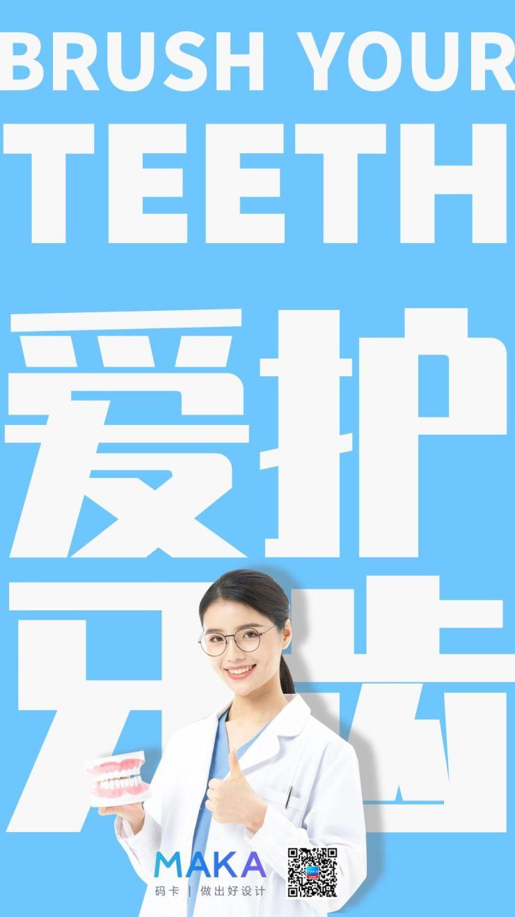 爱护牙齿口腔健康宣传海报