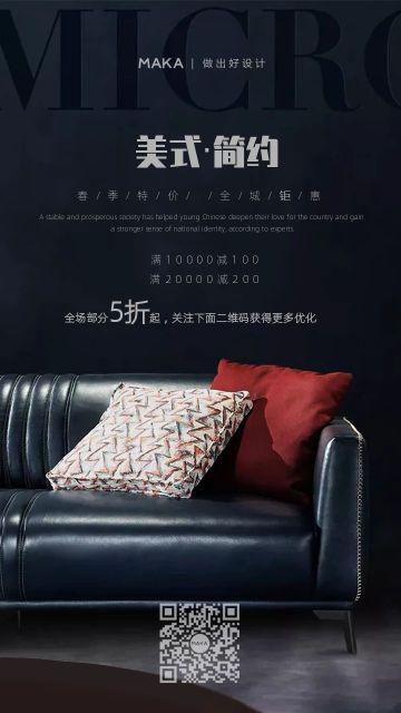 黑色简约品牌家具单品新品沙发主题宣传海报