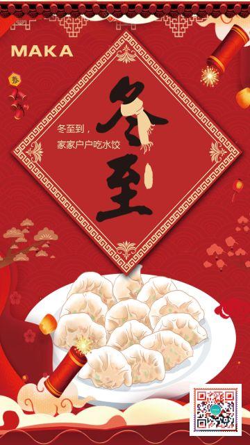 红色冬至吃饺子宣传海报