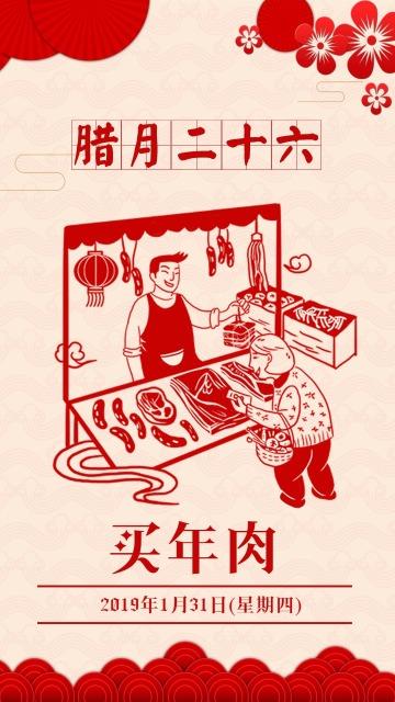 腊月二十六年俗贺卡新年春节祝福手机海报 日签 春节习俗手机海报