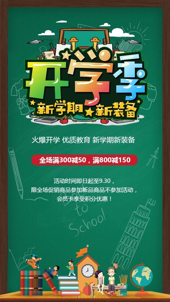 开学季开学季新学期新装备促销优惠活动海报