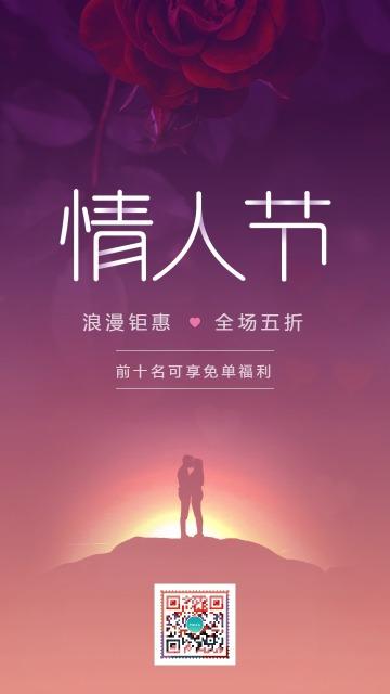 浪漫情人节海报七夕节电商促销店铺优惠