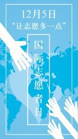 国际志愿者日 志愿者