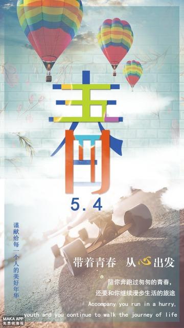文艺小清新五四青年节海报设计