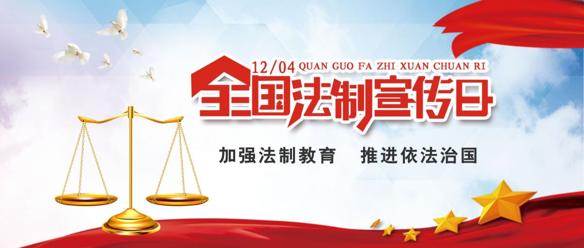 12.4国家宪法日法制宣传公益宣传公众号封面