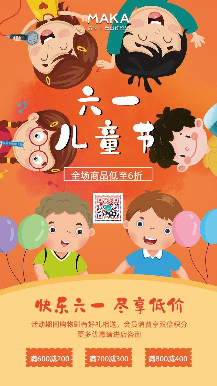 橙色简约六一儿童节促销活动手机海报