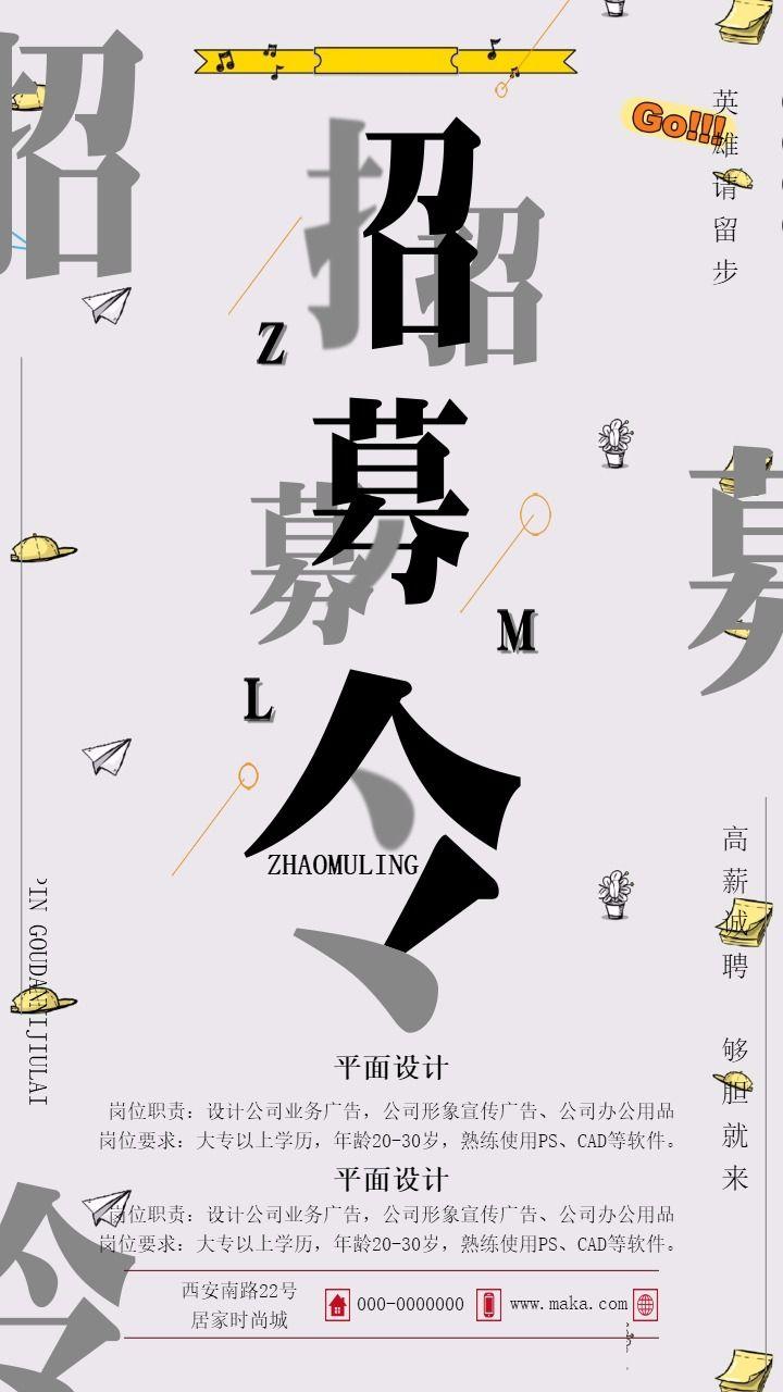 清新文艺公司社会招聘海报