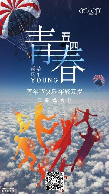 5.4青年节通用宣传海报(三颜色设计)