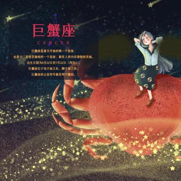 12星座巨蟹座女孩星空原创插画手机用图