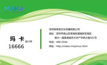 扁平简约设计风格绿色科技办公印刷个人名片使用的办公印刷名片模版