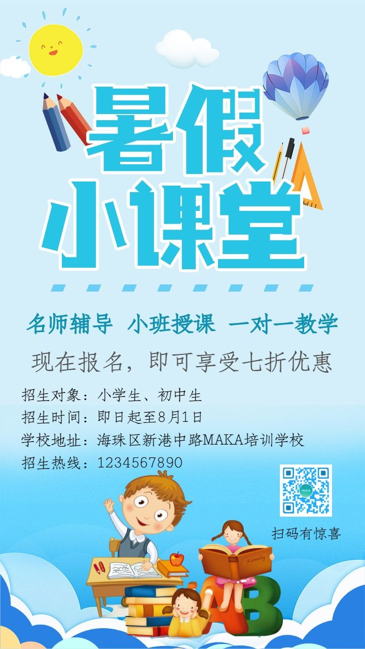 卡通手绘蓝色教育培训招生暑期招生暑假班宣传促销海报