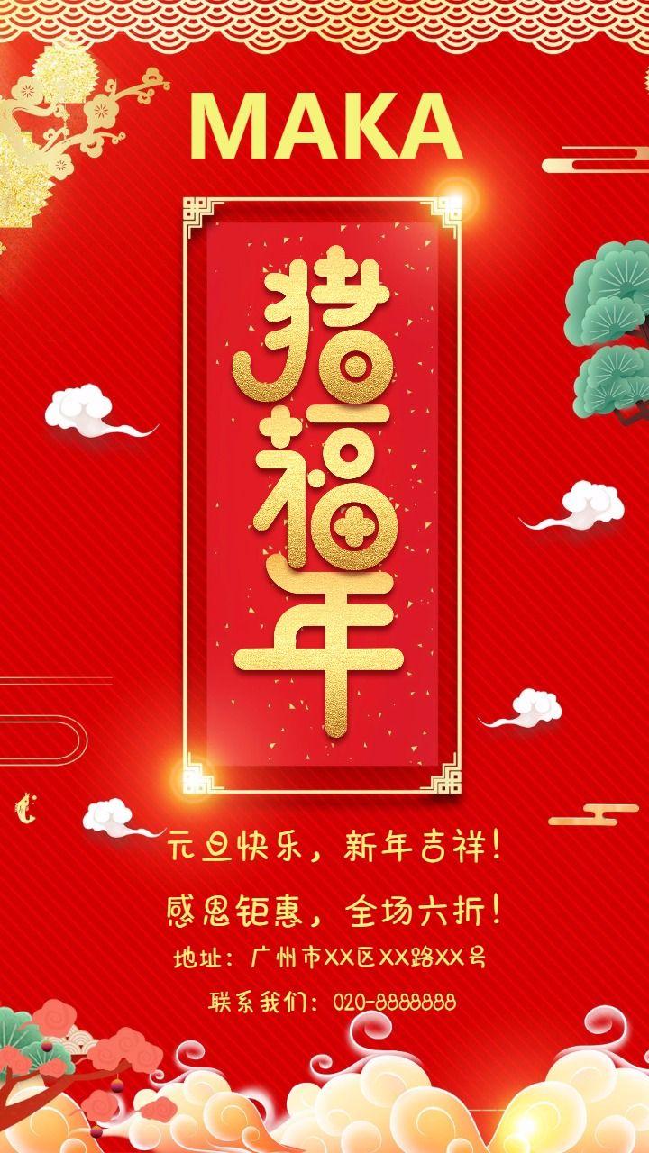 元旦快乐猪年商家促销节日活动感恩钜惠新年吉祥中国风