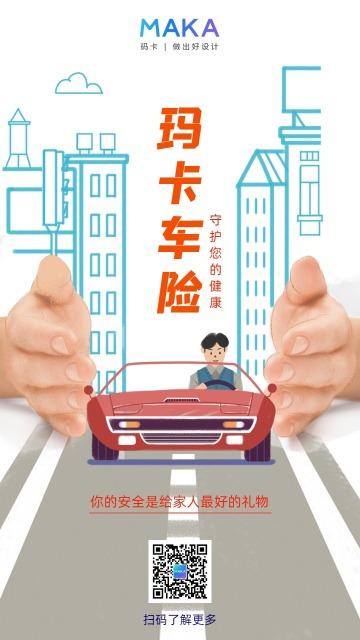 卡通手绘车险保险产品推广漫画海报