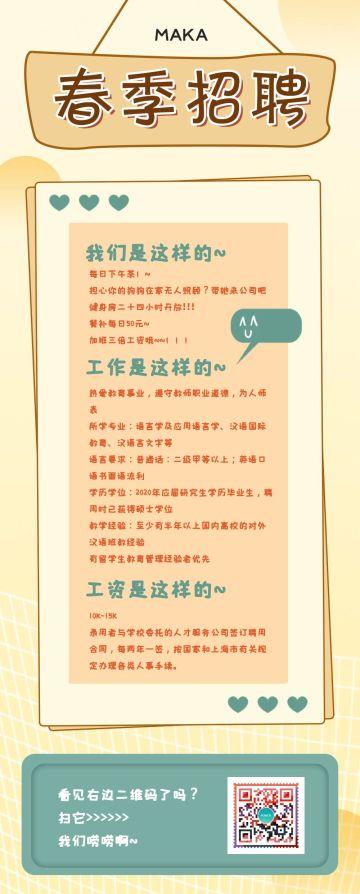 黄色小清新风格企业春季招聘长图
