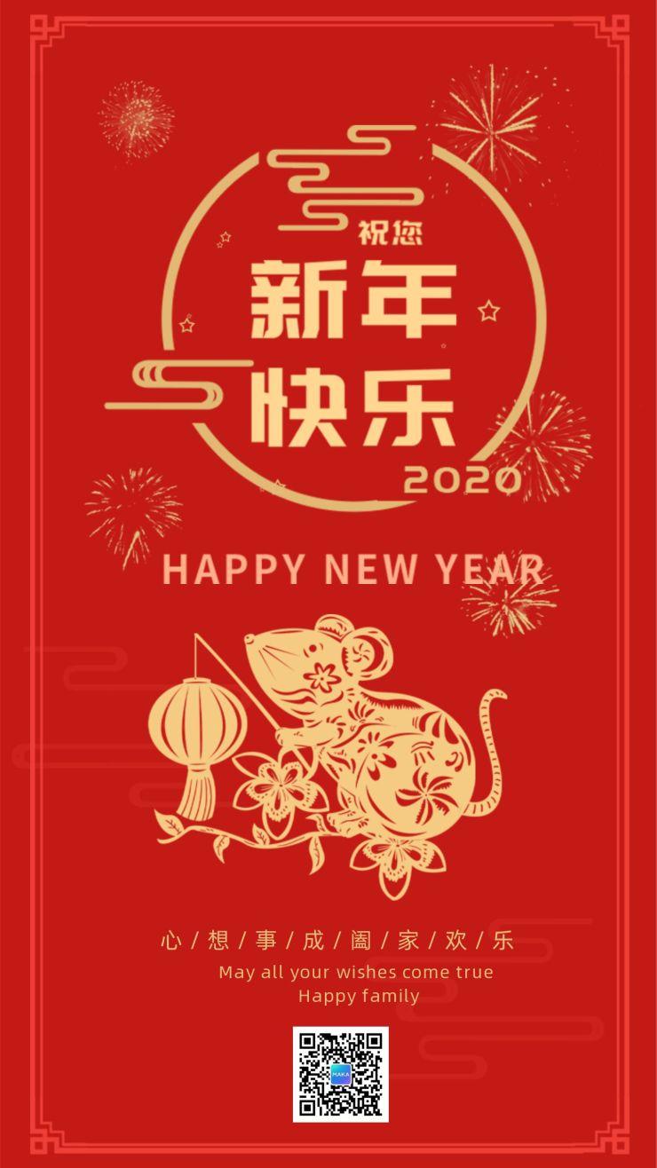春节除夕2020鼠年大吉祝福海报中国风贺新年节日祝福贺卡海报
