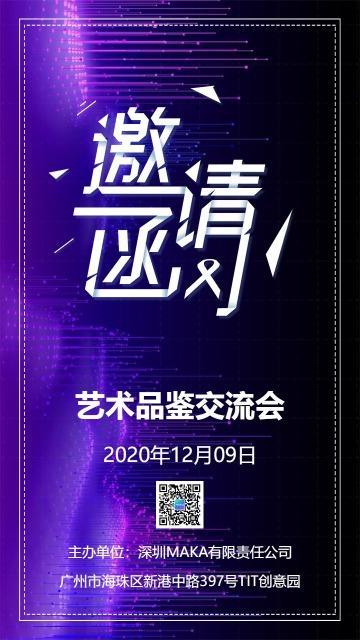 紫色商务科技企事业单位会议请柬邀请函海报
