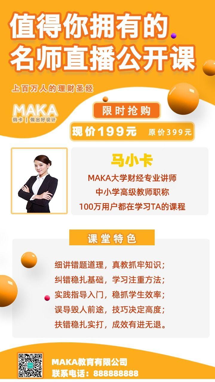 名师讲堂·直播公开课·课程促销宣传手机海报