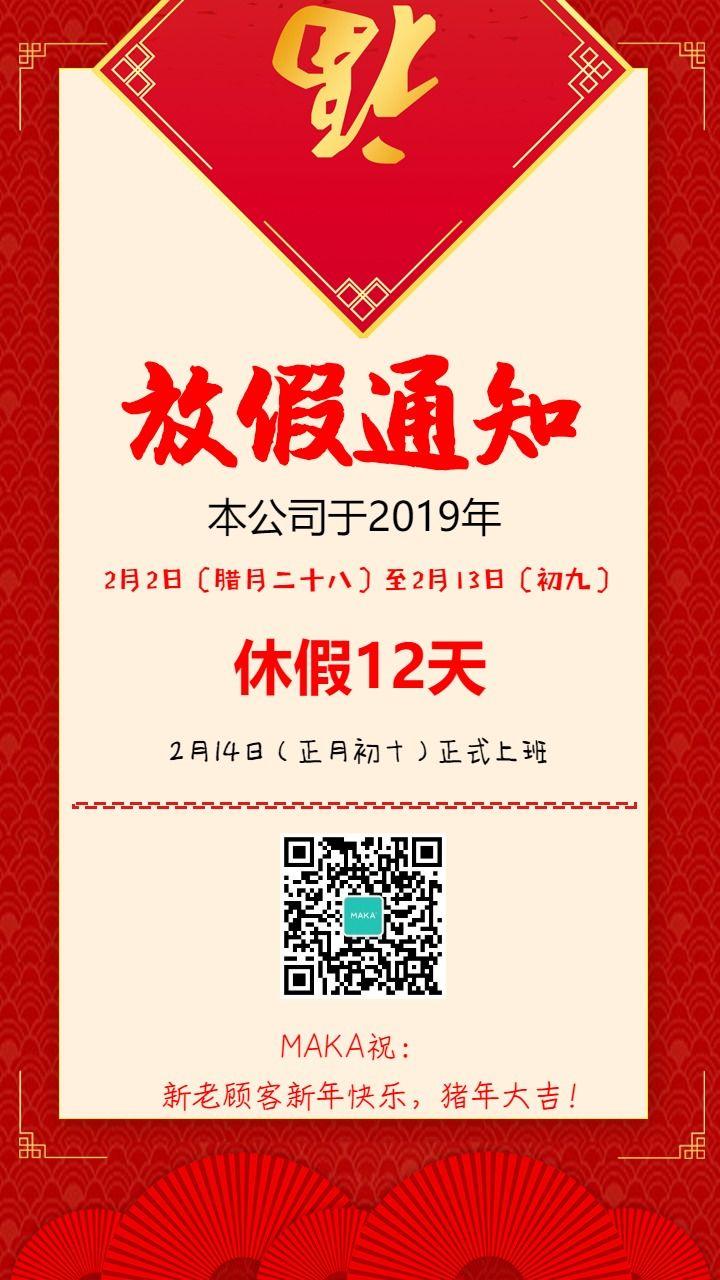 春节假期放假通知单公告