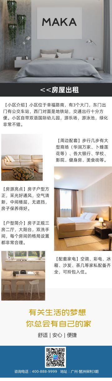 房地产中介宣传房屋出租长页