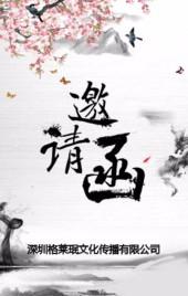 复古风简约水墨年会邀请函/水墨邀请函通用