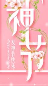 3.8女生节女神节美妆祝福专属促销优惠贺卡企业个人通用唯美浪漫清新文艺