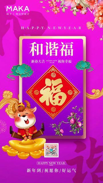 紫色中国风春节集五福系列宣传手机海报