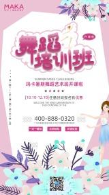 创意卡通粉色舞蹈培训招生成人少儿舞蹈兴趣班暑假培训班宣传海报
