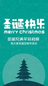 绿色圣诞节祝福节日祝福海报