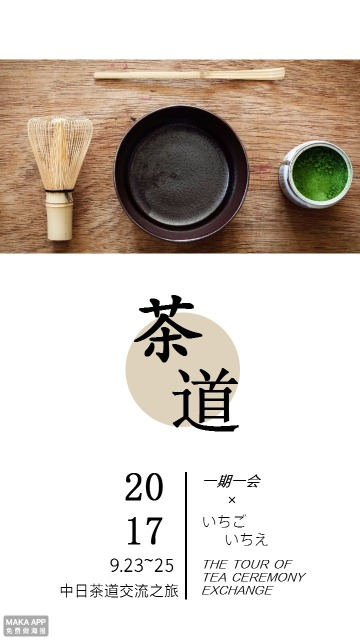 白色文艺日式茶道交流大会展览海报