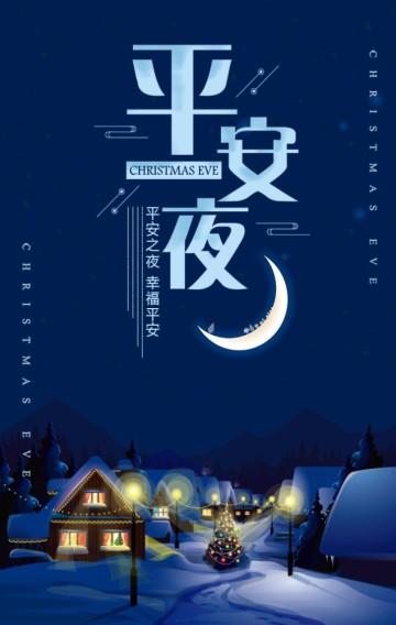 平安夜 新年 圣诞老人 merry christmas 圣诞树 新年活动