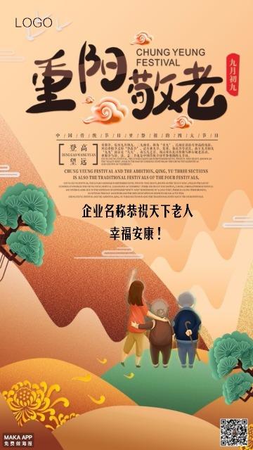 橙色文艺重阳节陪伴老人尽孝道公益宣传手机海报