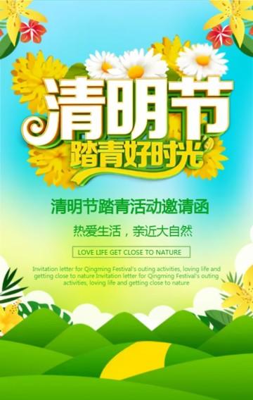 清新文艺清明节踏青幼儿园小学春游旅游户外活动邀请函H5