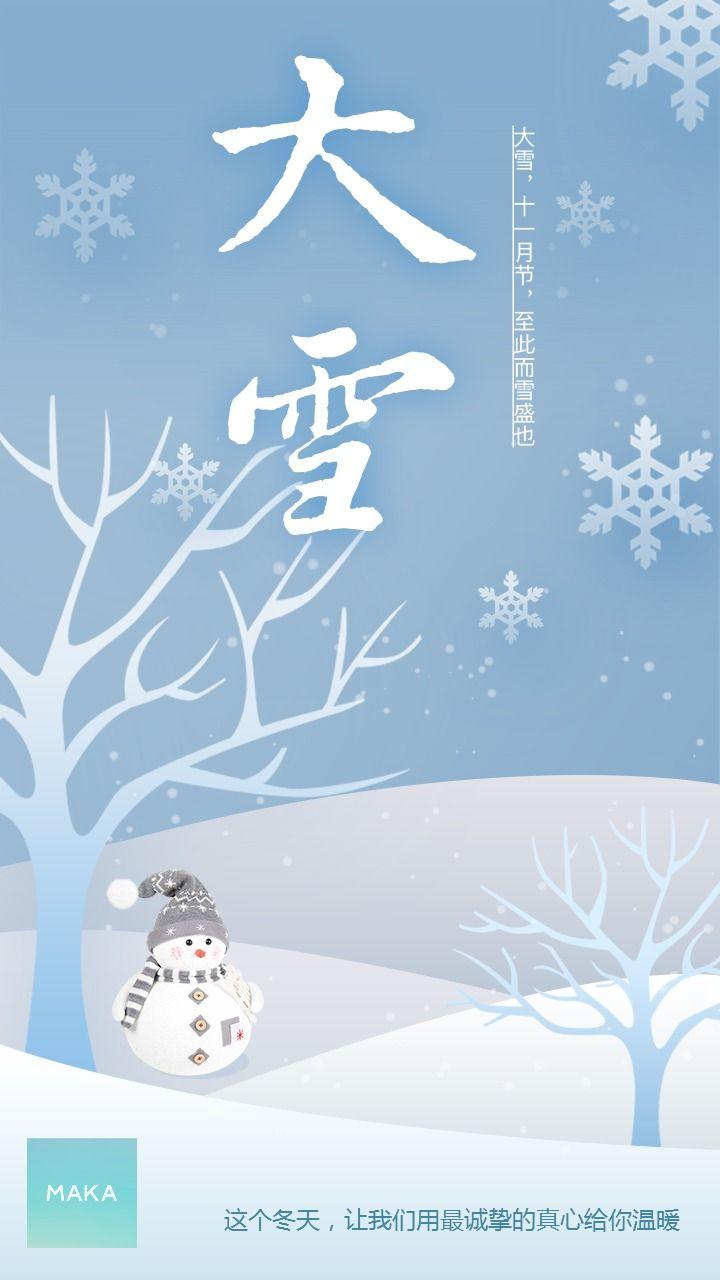 热门大雪节气海报