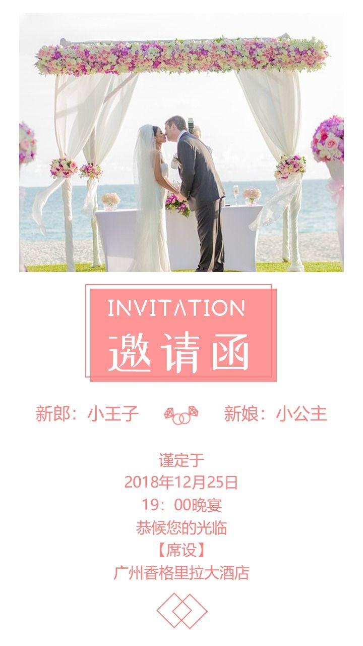 简约清新粉色婚礼邀请函