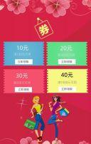 38女神节妇女节微商电商零售商场促销产品推广活动