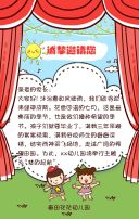 幼儿园毕业典礼幼儿园开学典礼通用邀请函儿童家长会
