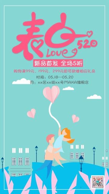 文艺清新绿色520情人节品促销活动活动宣传海报