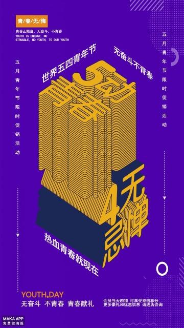五动青春肆无忌惮五四青年节宣传海报