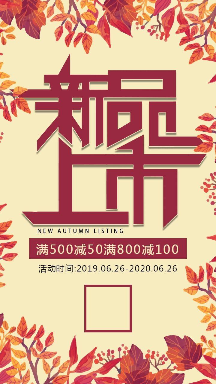 【秋季促销50】秋季活动宣传促销通用海报